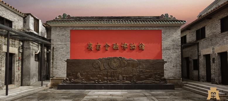 岭南金融博物馆