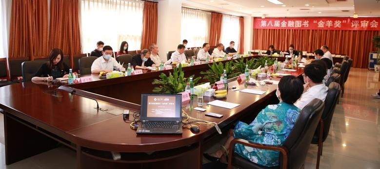 """第八届金融图书""""金羊奖""""评审会在北京顺利举行"""